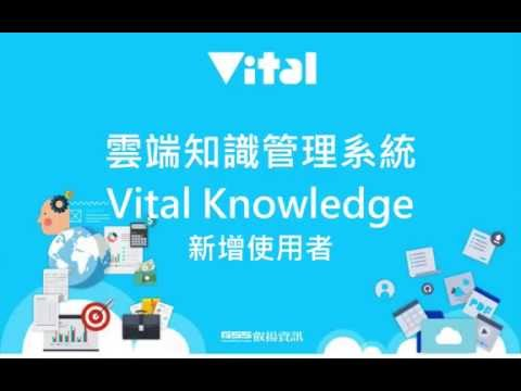 [Online Help] Vital Knowledge雲端知識管理系統 #1 - 新增使用者