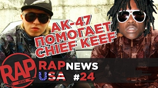 RICK ROSS и BIG RUSSIAN BOSS в Москве, Stitches получил леща, Chief  Keef с АК-47 #RapNews USA 24
