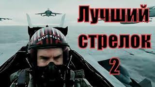 Лучший стрелок 2 / Top Gun: Maverick - ТОП ГАН: МЭВЕРИК (2020) [сюжет, анонс]