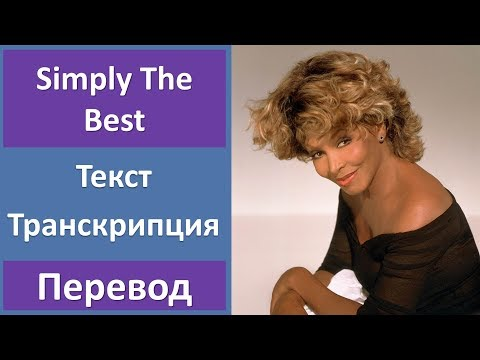 Tina Turner - Simply The Best - текст, перевод, транскрипция