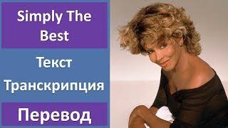 Tina Turner Simply The Best текст перевод транскрипция