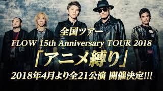 FLOW 15th Anniversary TOUR 2018「アニメ縛り」&「FLOW THE BEST ~アニメ縛り~」緊急発売決定SPOT