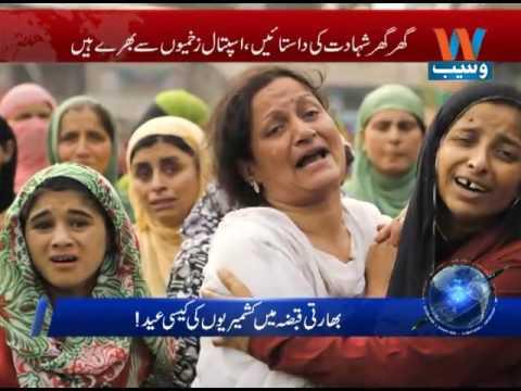 Curfew will be imposed across Kashmir on Eid-ul-Azha