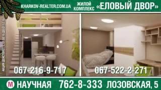 """ЖК """"Еловый Двор"""" Харьков"""