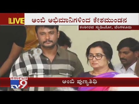 Ambareesh Family Members Performs 11th Day Death Ceremony at Kanteerava Studio