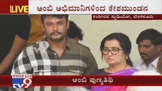 Ambareesh Family Members Performs 11th Day Death Ceremony at Kanteerava Studio