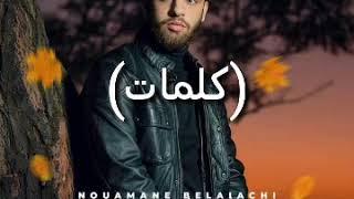 Nouamane Belaiachi - BAYNA (Master Lyrics / كلمات)