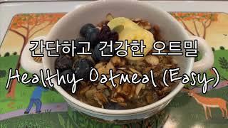 간편하고 건강한 아침식사 - 오트밀  Healthy B…