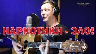 ТОП-10 песен НАРКОМАНОВ для НАРКОМАНОВ