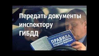 Передать документы инспектору ГИБДД(, 2016-05-22T09:18:24.000Z)