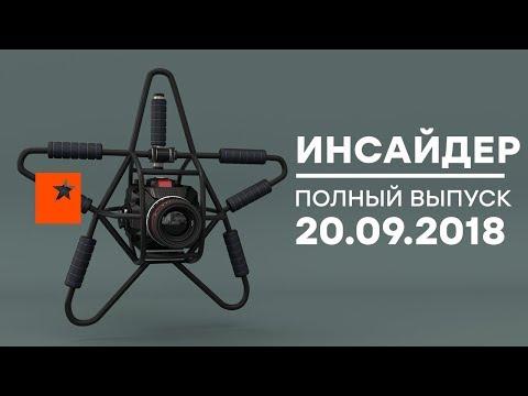 Инсайдер - Выпуск от 20.09.2018