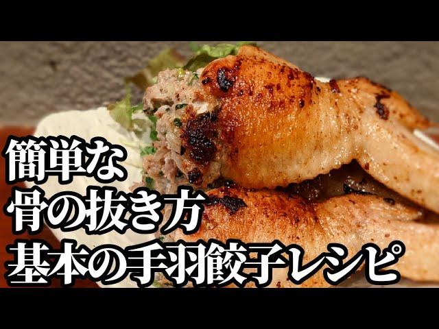 手羽 先 餃子 レシピ