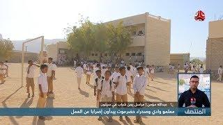 قوة أمنية تغلق مصرف الكريمي في سيئون و معلمو وادي وصحراء حضرموت يبدأون إضرابا عن العمل