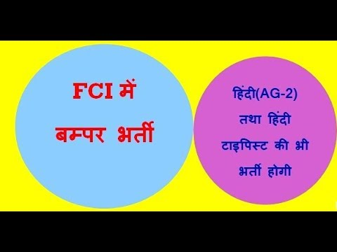 FCI TRANSLATOR AND OTHER POST RECRUITMENT  HINDI POST