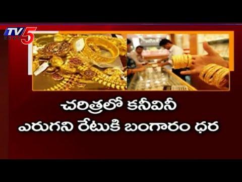 దిగొచ్చిన బంగారం ధరలు | Gold price falls | TV5 News