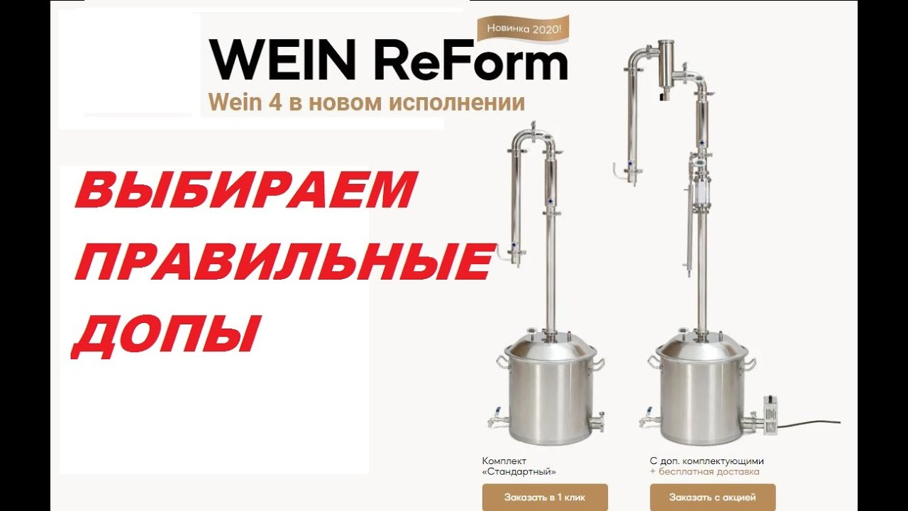 WEIN ReForm как выбрать правильную конфигурацию? Затачиваем самогонный аппарат под ректификацию