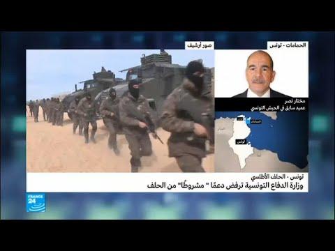 """تونس ترفض هبة بـ 3 ملايين يورو من الناتو لـ """"أسباب سيادية"""""""