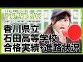 香川県立石田高等学校 合格実績・進路状況 の動画、YouTube動画。