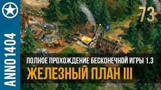 Anno 1404 полное прохождение бесконечной игры 1.3 | 73
