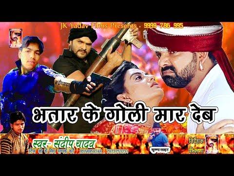 2017 Bhojpuri No017 भोजपुरी गाना || भतार के गोली मार देब || Bhatar ke Goli Maar Deb