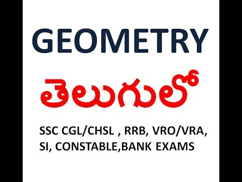 GEOMETRY IN TELUGU || SSC CGL/CHSL || SI/CONSTABLE || VRO/VRA || BANK EXAMS