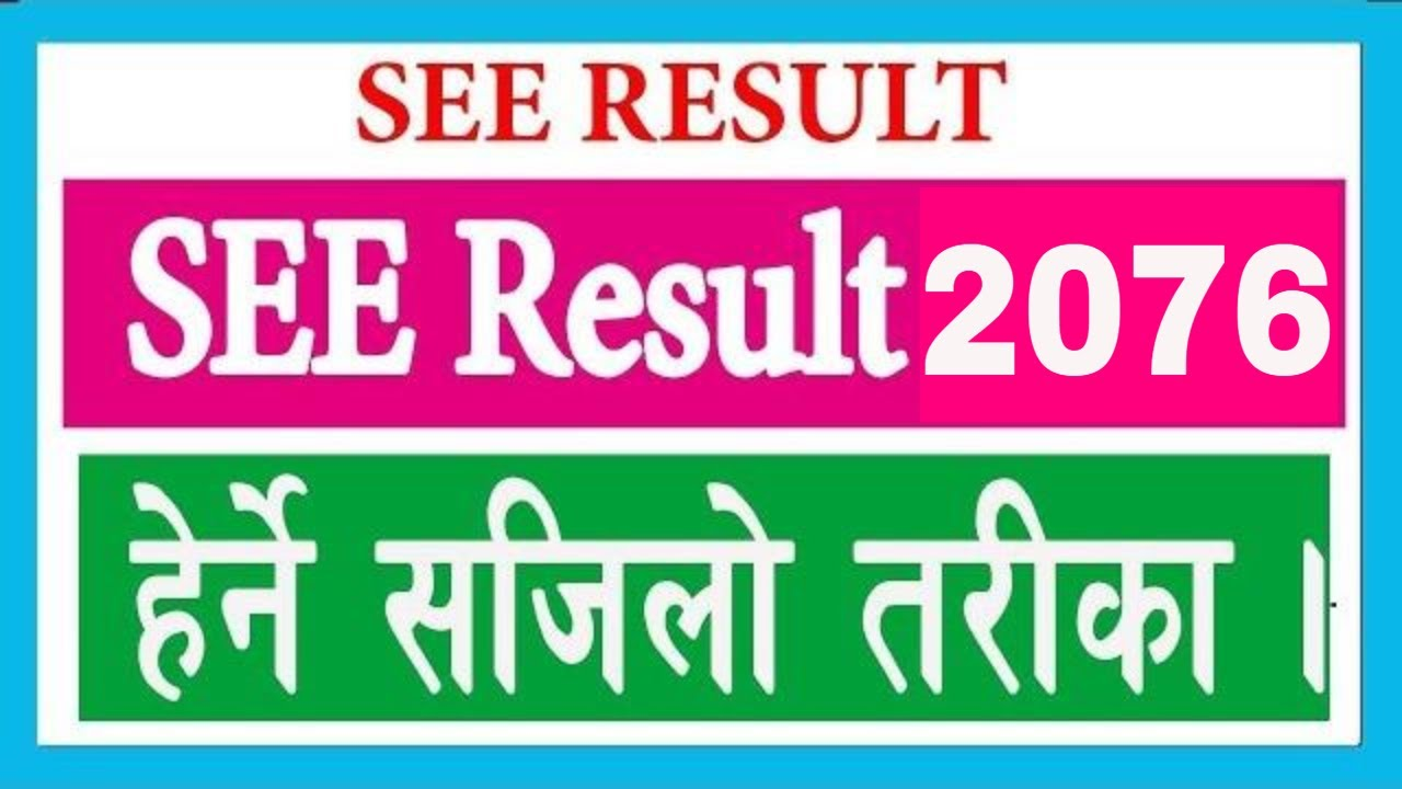 How to check see result 2076