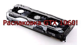 GTX 1060 inno3D Ichill 3X - розпакування, інформація про відеокарту