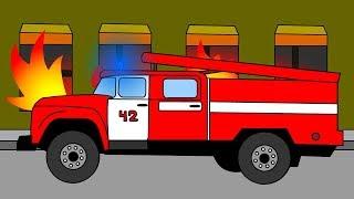 Развивающий мультфильм про пожарную машину. Обучение чтению. Учимся читать по слогам складам: ЖА.(Короткий мультик из серии