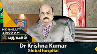 Doctor On Call 10-08-17 Puthuyugam TV Show Online
