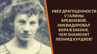 Обчистил Брежневу, ликвидировал вора в законе и поплатился. Судьба Леонида Курдяева?