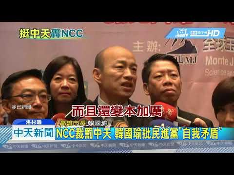 20190415中天新聞 NCC裁罰媒體 韓國瑜批民進黨打壓「自打臉」