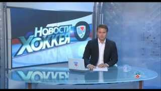 Новости хоккея 23 сентября 2013 года