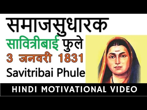 समाजसुधारक सावित्रीबाई फुले - Savitribai Phule BIOGRAPHY IN HINDI