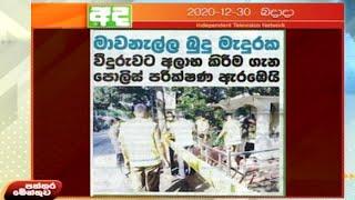Paththaramenthuwa - (2020-12-30) | ITN Thumbnail