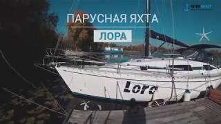 Аренда парусной яхты Лора в Киеве для прогулки по Днепру (обзор яхты)