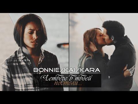 Bonnie/Kai/Kara - ЧЕТВЕРГ В ТВОЕЙ ПОСТЕЛИ [AU]