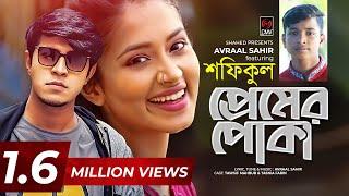 Premer Poka | প্রেমের পোকা | Shofiqul | Tawsif | Tasnia Farin | Popular Premik | Bangla Song 2020