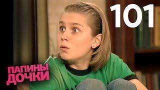 Папины дочки | Сезон 6 | Серия 101