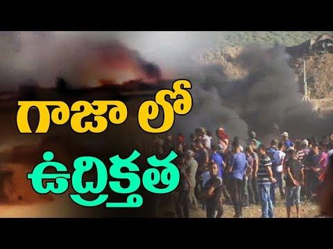 గాజా లో ఉద్రిక్తత  | Gaza-Israel border protest