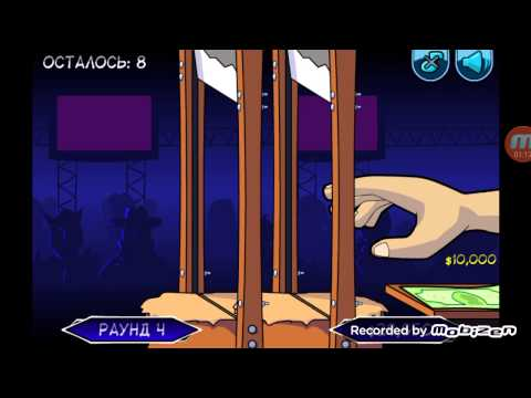 Игра : безрукий миллионер