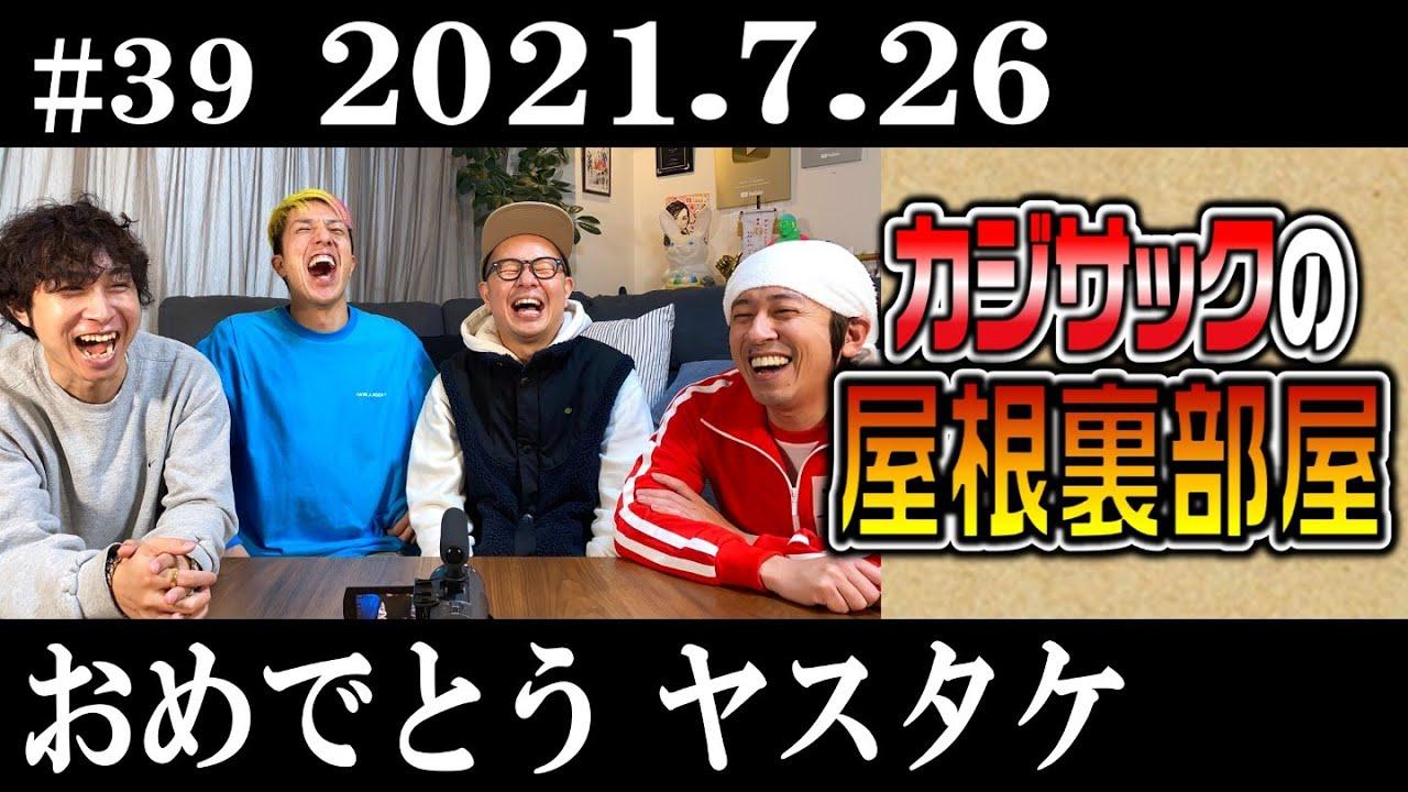 【ラジオ】カジサックの屋根裏部屋 おめでとう ヤスタケ(2021年7月26日)