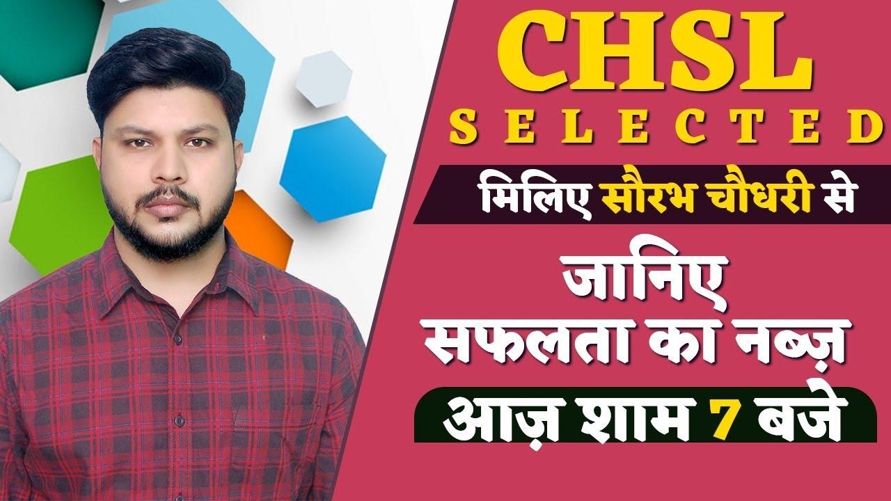 CHSL SELECTED | मिलिए सौरभ चौधरी से | जानिए सफलता का नब्ज़ | ON SSC Exams By Examपुर | LIVE@ 7PM