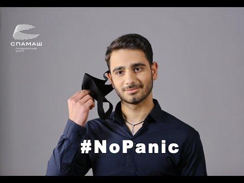 #СПАМАШ Премьера проекта #NoPanic (Official Music Video)