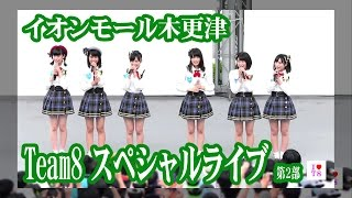 AKB48チーム8メンバーの出演したイベント動画です。2015年6月28日、千葉...