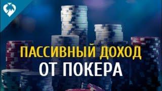 Проект «Холдем Ским» ♠ Прибыльный бизнес с нуля в сфере онлайн покера