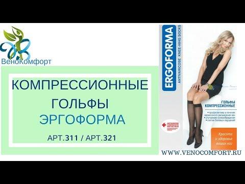 Компрессионные гольфы Эргоформа арт. 311/ арт.321