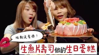 【台中最狂慶生】生魚片壽司蛋糕《錵鑶》日式料理店瘋狂登場!滿滿生魚片啊啊啊~~
