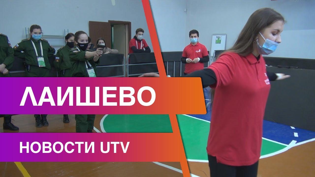 Новости Лаишевского района от 26 ноября на#UTV