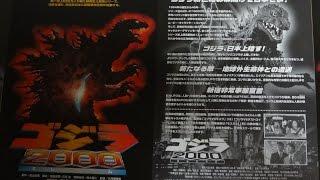 ゴジラ2000 ミレニアム 1999 映画チラシ 1999年12月11日公開 【映画鑑賞...