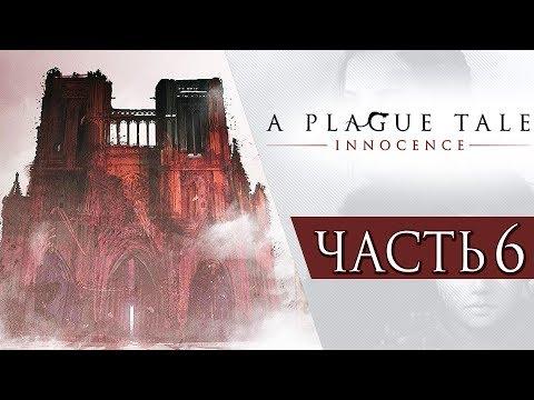 A Plague Tale: Innocence ● Прохождение #6 ● НАШ НОВЫЙ ЗАМОК